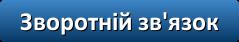 https://sites.google.com/a/kaniv.info/stepantsi/olga-cherednyk/zvorotnij-zv-azok